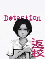 detention繁中版